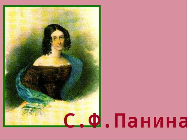 С.Ф.Панина