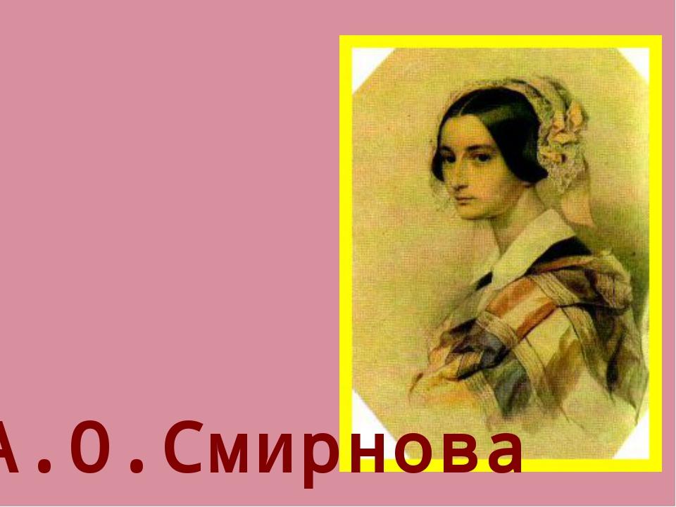 А.О.Смирнова