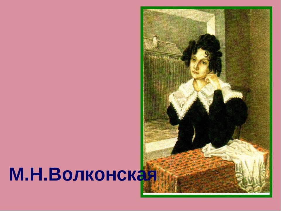 М.Н.Волконская