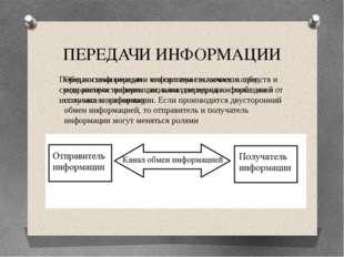 ПЕРЕДАЧИ ИНФОРМАЦИИ Передачи информации - это система технических средств и с
