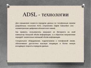 ADSL - технологии Для повышения скорости передачи данных по телефонным линиям