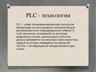 PLC - технология PLC – новая телекоммуникационная технология, базирующая на и