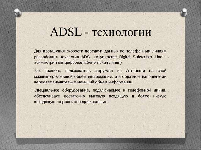 ADSL - технологии Для повышения скорости передачи данных по телефонным линиям...