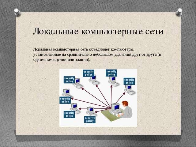 Локальные компьютерные сети Локальная компьютерная сеть объединяет компьютеры...
