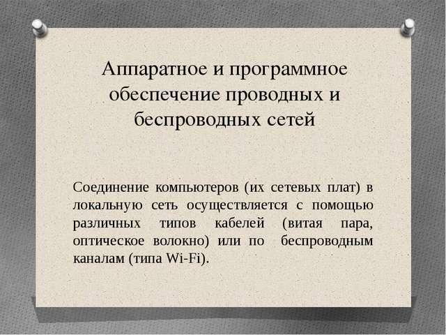 Аппаратное и программное обеспечение проводных и беспроводных сетей Соединени...
