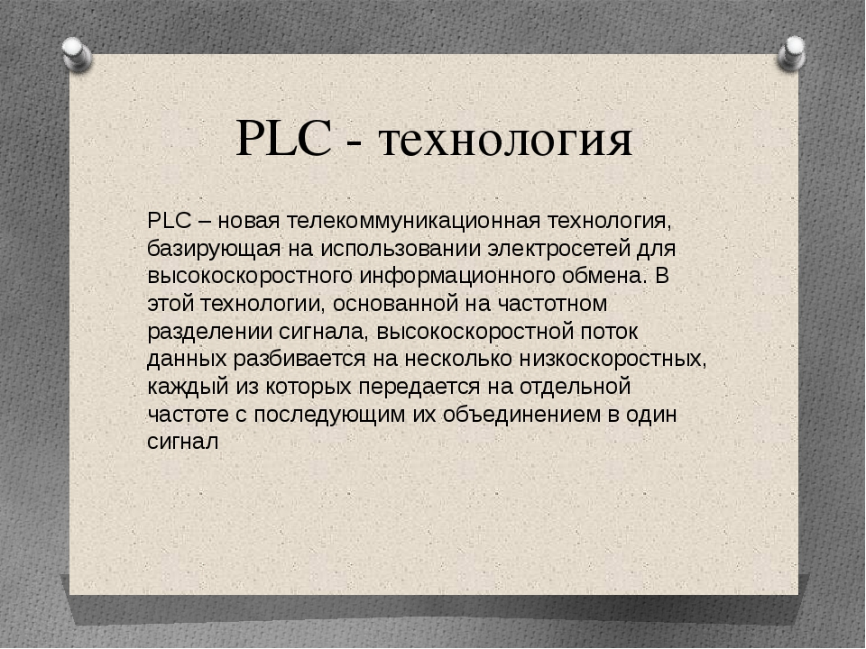 PLC - технология PLC – новая телекоммуникационная технология, базирующая на и...