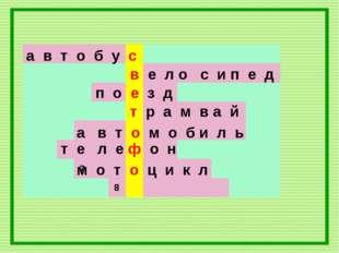 а в т о б у с в е л о с и п е д 7 8 п о е з д т р а м в а й а в т о м о б и л