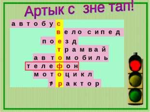 а в т о б у с в е л о с и п е д 8 п о е з д т р а м в а й а в т о м о б и л ь