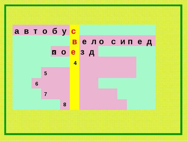 а в т о б у с в е л о с и п е д 7 6 5 4 3 8 п о е з д...
