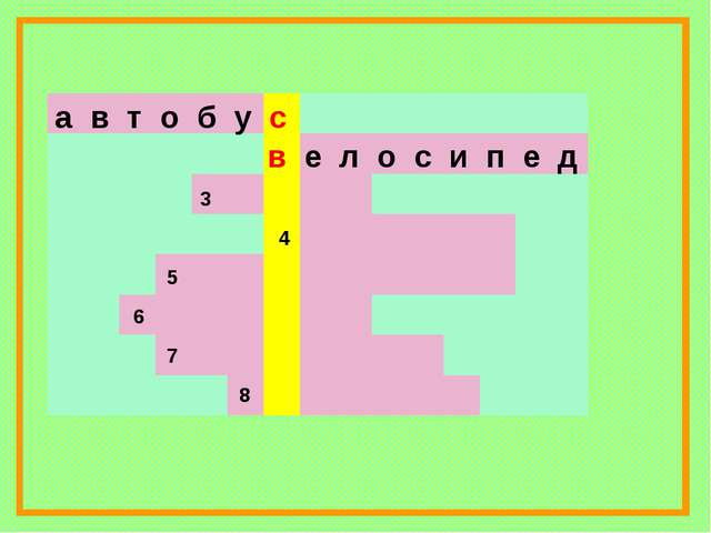 а в т о б у с в е л о с и п е д 7 6 5 4 3 8...