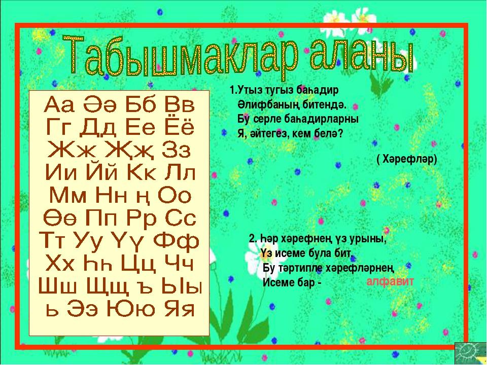2. Һәр хәрефнең үз урыны, Үз исеме була бит. Бу тәртипле хәрефләрнең Исеме б...