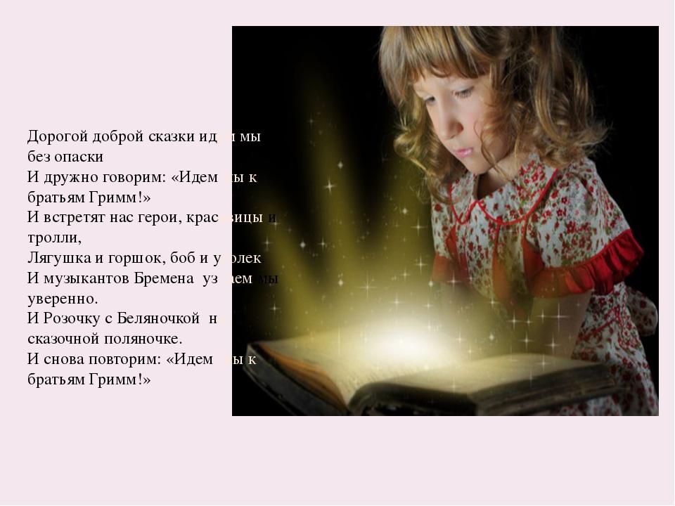 Дорогой доброй сказки идем мы без опаски И дружно говорим: «Идем мы к братьям...