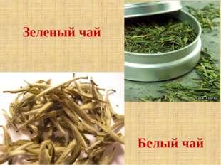 Белый чай Зеленый чай