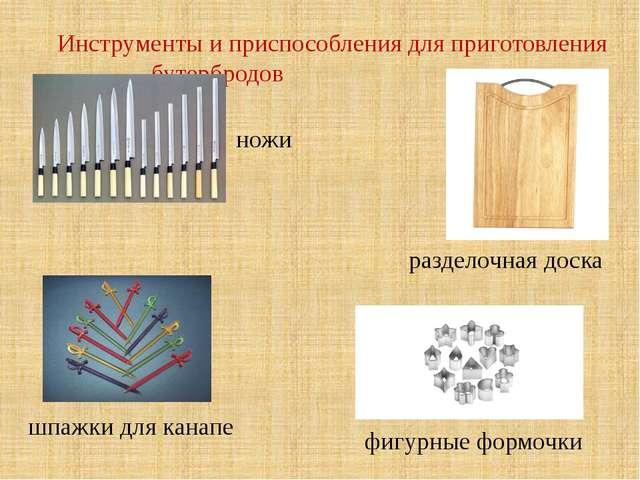 Инструменты и приспособления для приготовления бутербродов ножи разделочна...