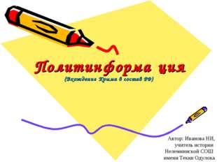 Политинформа́ция (Вхождение Крыма в состав РФ) Автор: Иванова НИ, учитель ис