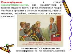 Политинформация — в странах социалистического лагеря, вид идеологической и по