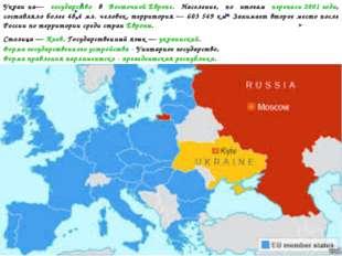 Украи́на— государство в Восточной Европе. Население, по итогам переписи 2001