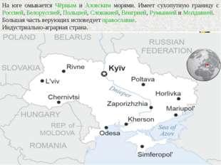 На юге омывается Чёрным и Азовским морями. Имеет сухопутную границу с Россией