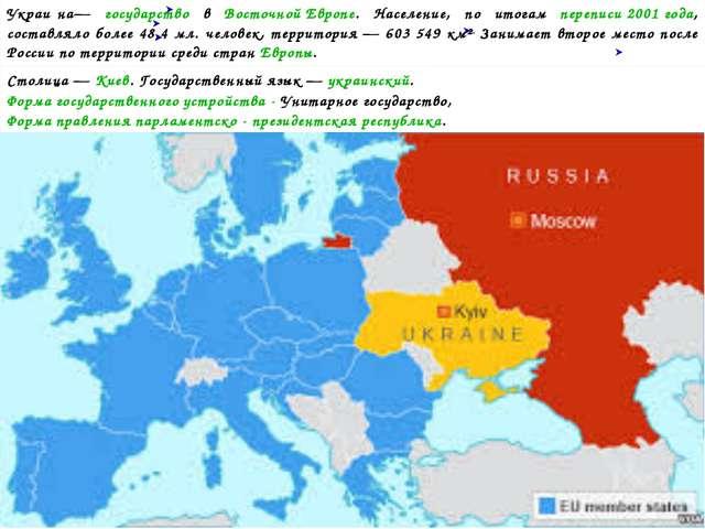 Украи́на— государство в Восточной Европе. Население, по итогам переписи 2001...