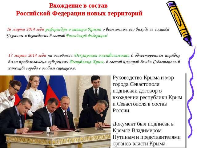 Вхождение в состав Российской Федерации новых территорий 16 марта 2014 года р...