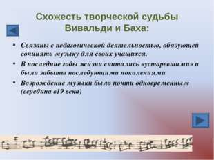 Схожесть творческой судьбы Вивальди и Баха: Связаны с педагогической деятельн