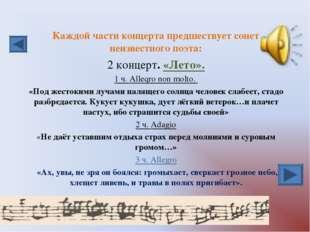 Каждой части концерта предшествует сонет неизвестного поэта: 2 концерт. «Лет