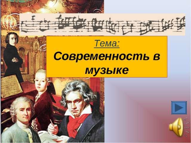 Тема: Современность в музыке