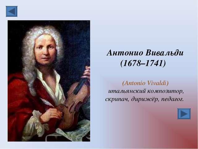 Антонио Вивальди (1678–1741) (Antonio Vivaldi) итальянский композитор, скрипа...