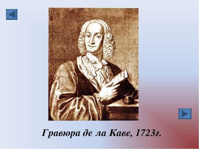 Гравюра де ла Каве, 1723г.