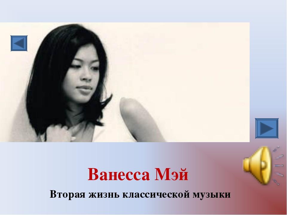 Ванесса Мэй Вторая жизнь классической музыки