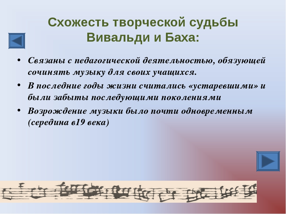 Схожесть творческой судьбы Вивальди и Баха: Связаны с педагогической деятельн...