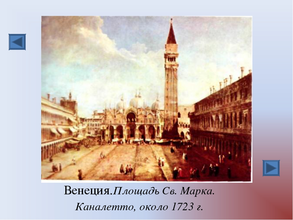 Венеция.Площадь Cв. Марка. Каналетто, около 1723 г.