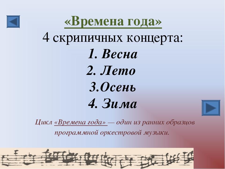 «Времена года» 4скрипичных концерта: 1. Весна 2. Лето 3.Осень 4. Зима Цикл «...