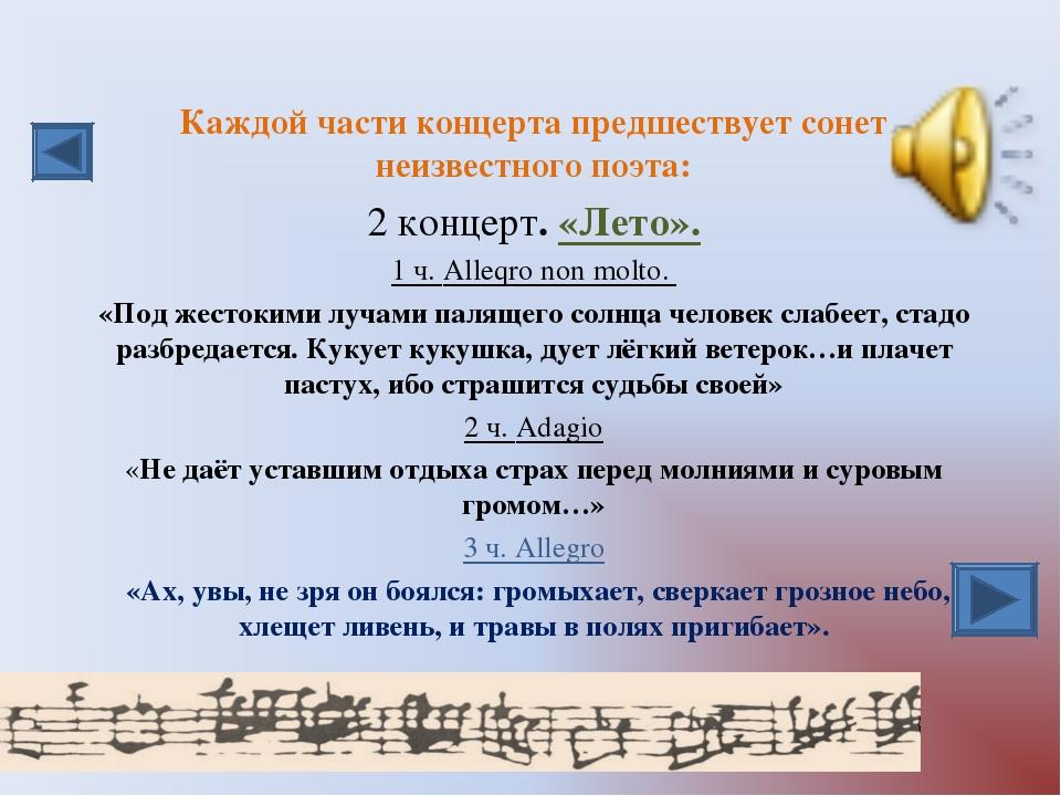 Каждой части концерта предшествует сонет неизвестного поэта: 2 концерт. «Лет...