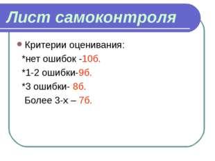 Лист самоконтроля Критерии оценивания: *нет ошибок -10б. *1-2 ошибки-9б. *3 о