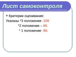 Лист самоконтроля Критерии оценивания: Указаны *3 положения -10б *2 положения