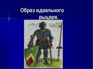 Образ идеального рыцаря.