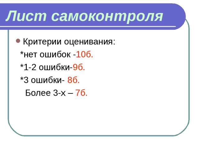 Лист самоконтроля Критерии оценивания: *нет ошибок -10б. *1-2 ошибки-9б. *3 о...