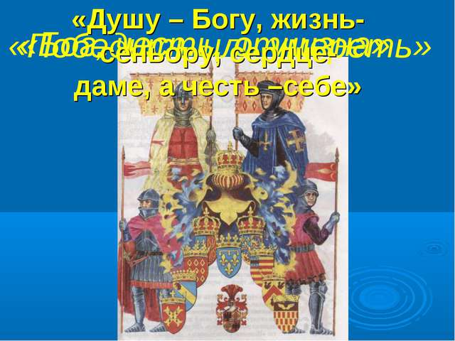 «Бог, честь, отчизна» «Победить или умереть» «Душу – Богу, жизнь- сеньору, се...