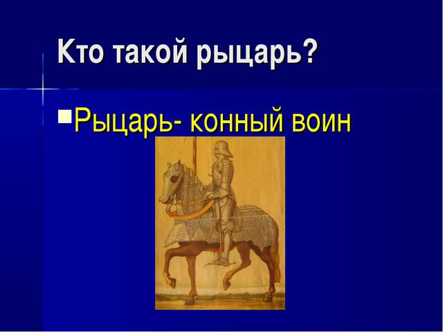 Кто такой рыцарь? Рыцарь- конный воин