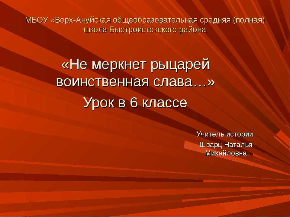 МБОУ «Верх-Ануйская общеобразовательная средняя (полная) школа Быстроистокско...