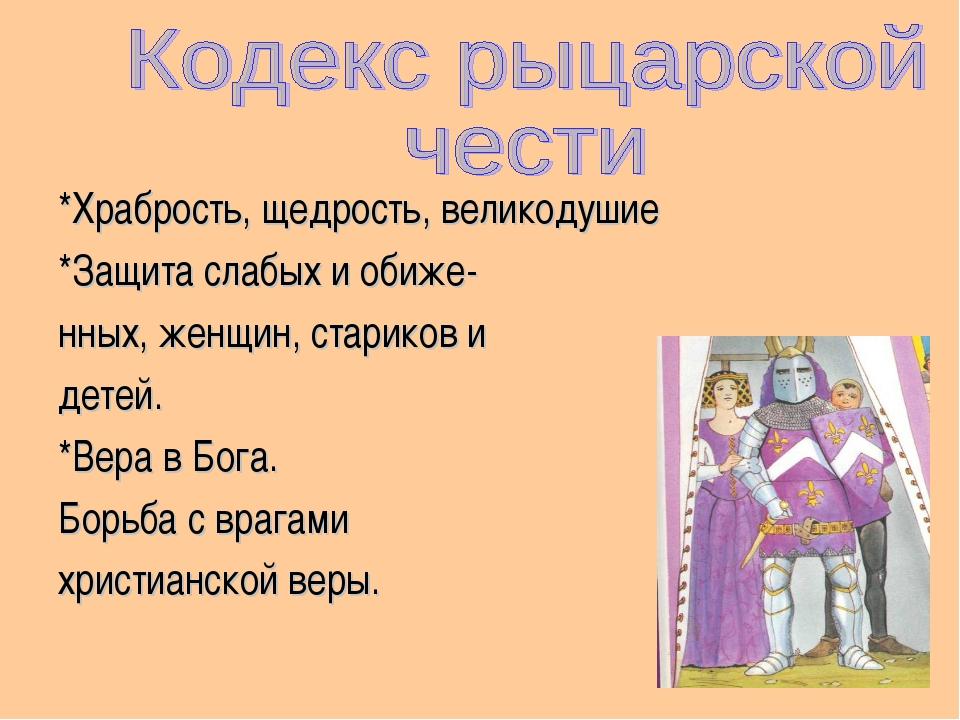 *Храбрость, щедрость, великодушие *Защита слабых и обиже- нных, женщин, стари...