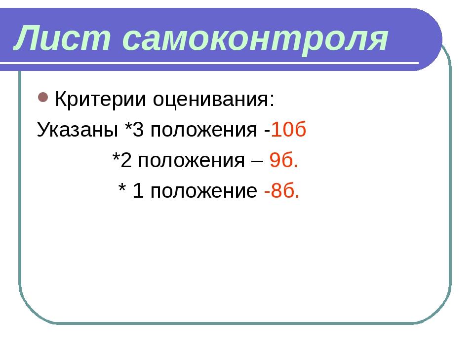 Лист самоконтроля Критерии оценивания: Указаны *3 положения -10б *2 положения...
