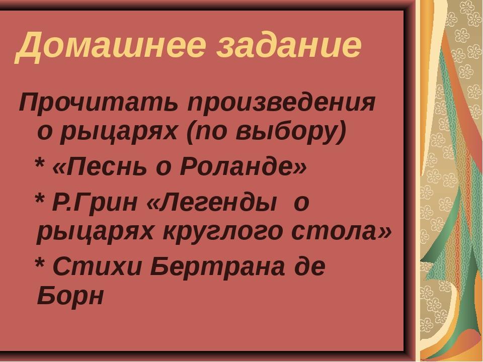 Домашнее задание Прочитать произведения о рыцарях (по выбору) * «Песнь о Рола...