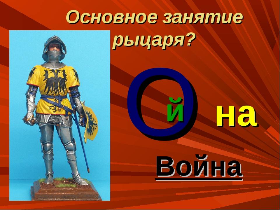 Основное занятие рыцаря? О Война й на
