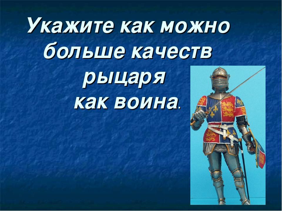 Укажите как можно больше качеств рыцаря как воина.