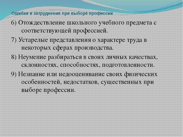 Ошибки и затруднения при выборе профессии 6) Отождествление школьного учебног...