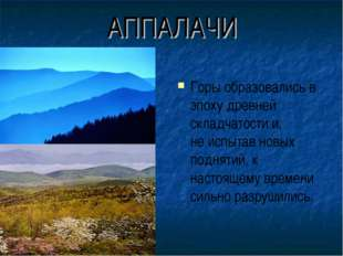 АППАЛАЧИ Горы образовались в эпоху древней складчатости и, не испытав новых п