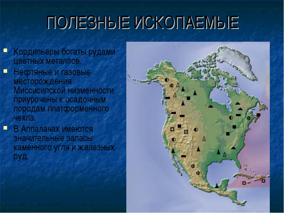 ПОЛЕЗНЫЕ ИСКОПАЕМЫЕ Кордильеры богаты рудами цветных металлов. Нефтяные и газ...