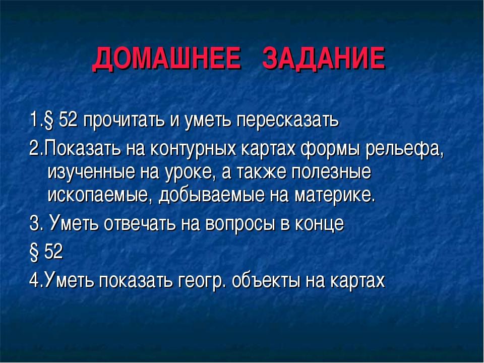 ДОМАШНЕЕ ЗАДАНИЕ 1.§ 52 прочитать и уметь пересказать 2.Показать на контурных...
